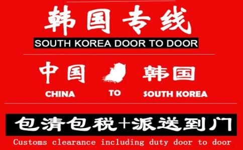 上海到韩国专线快递包税价格