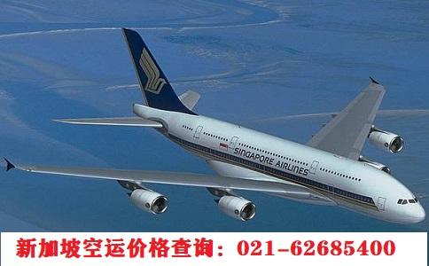 上海到新加坡空运快递专线优惠价格