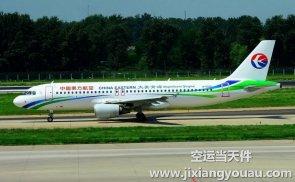 上海到福州航空货运收费标准