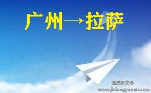 广州到拉萨空运